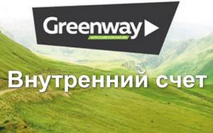 Обзор внутреннего счета партнера Гринвей