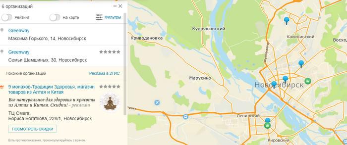 Указатели офисов Гринвей на карте 2гис Новосибирск