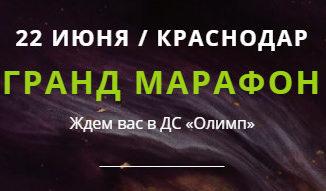 Дата Гранд Марафона Гринвей в Краснодаре