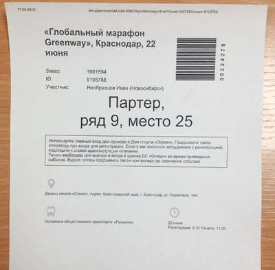 Образец билета