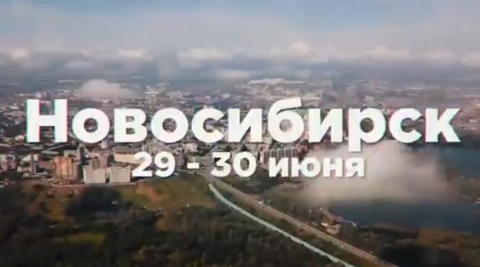 Дата проведения события в Новосибирске