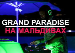 Grand Paradise 2019 Гринвей на Мальдивах