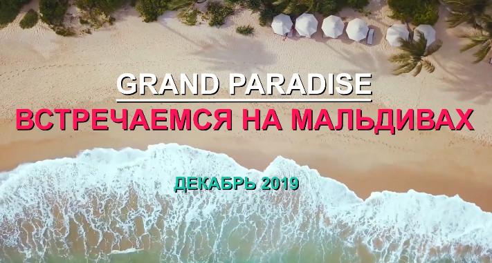 Дата Гранд Парадайс Гринвей