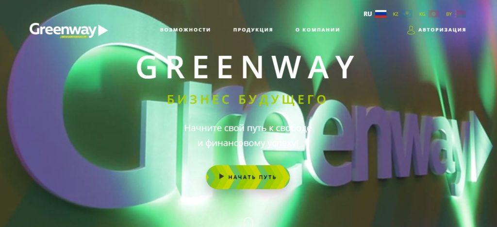 Официальный сайт компании Гринвей