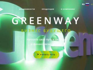 Гринвей официальный сайт