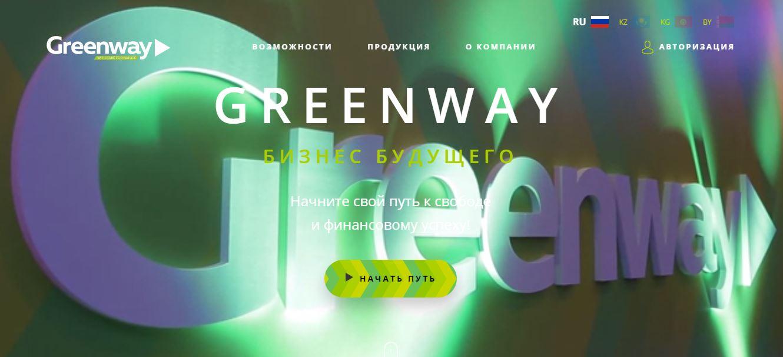 Гринвей официальный сайт: всё о Greenway - Гринвей личный ...