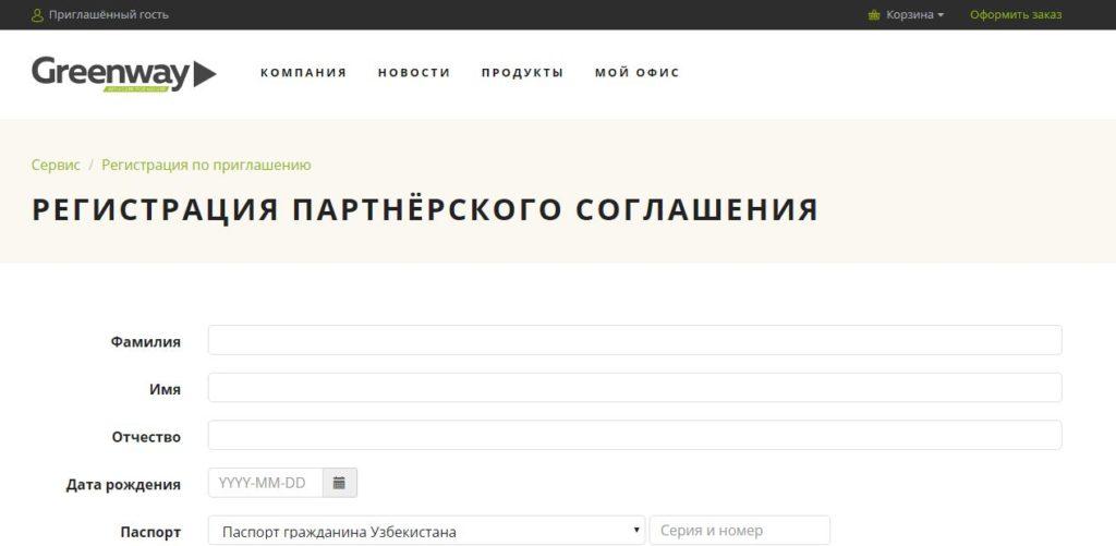 Гринвей официальный сайт - Регистрация партнёрского соглашения